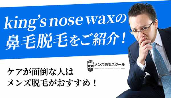 kings-nose-waxの画像