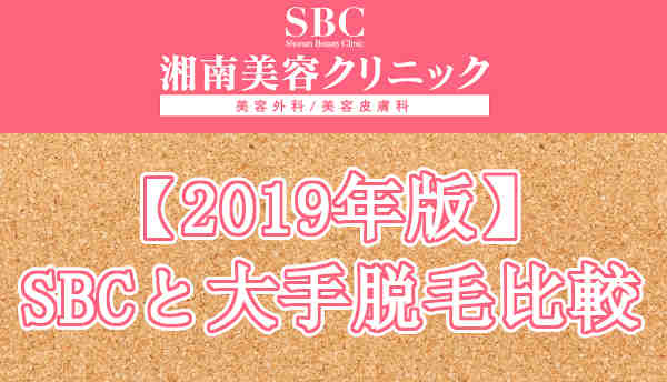 2019年版のSBCとメンズ脱毛の比較記事サムネイル